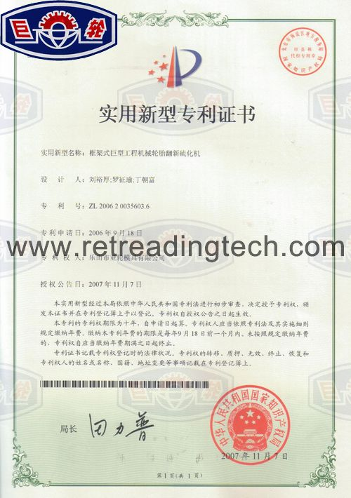 Certificate of Patent for Giant OTR Curing Press