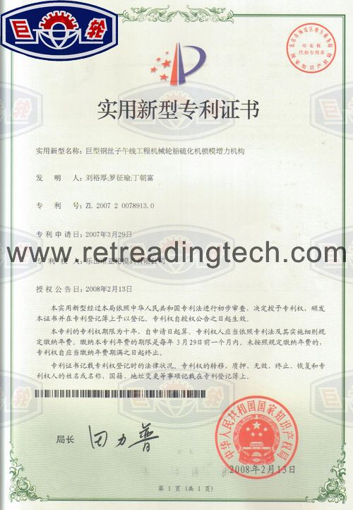 Certificate of Patent for Locking structure for Giant OTR Cring Press